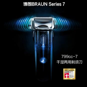 博朗Braun 7 799cc 7 湿/干无线的剃须刀 涡轮增压技术 ¥1199